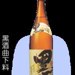 传统的手法,用黑酒曲下料的黑伊佐锦